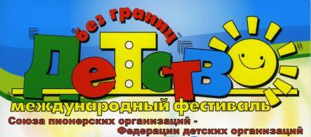 """XXII Международный фестиваль """"Детство без границ"""""""
